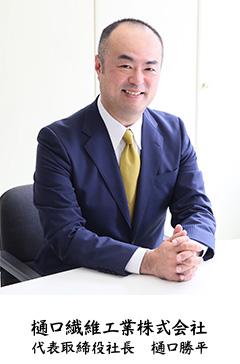 樋口繊維工業株式会社代表取締役社長 樋口勝平