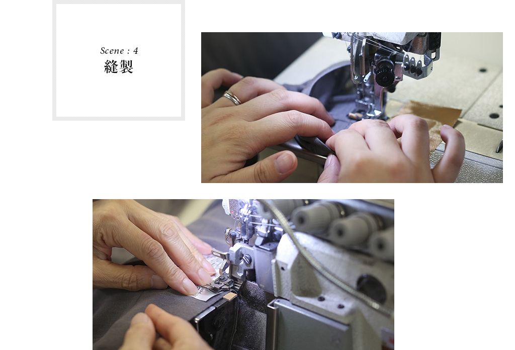 Scene4 裁縫
