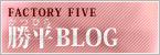 FACTORY FIVE 勝平BLOG