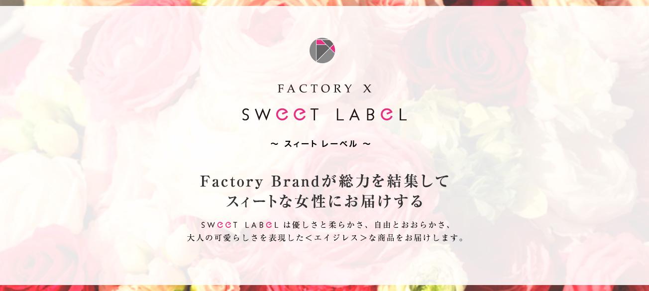 SWEET LABEL スィート レーベル Factory Brandが総力を結集してスィートな女性にお届けする
