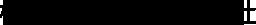 樋口繊維工業株式会社