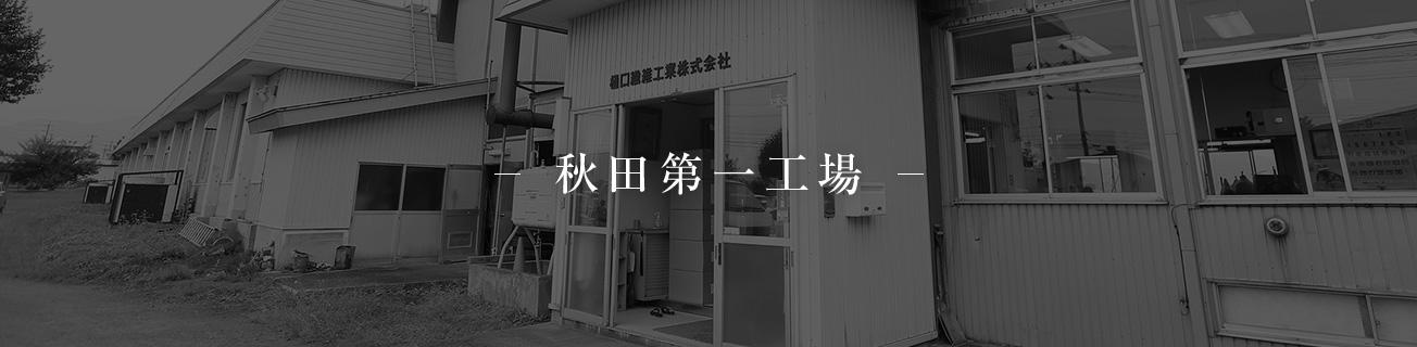 秋田第一工場