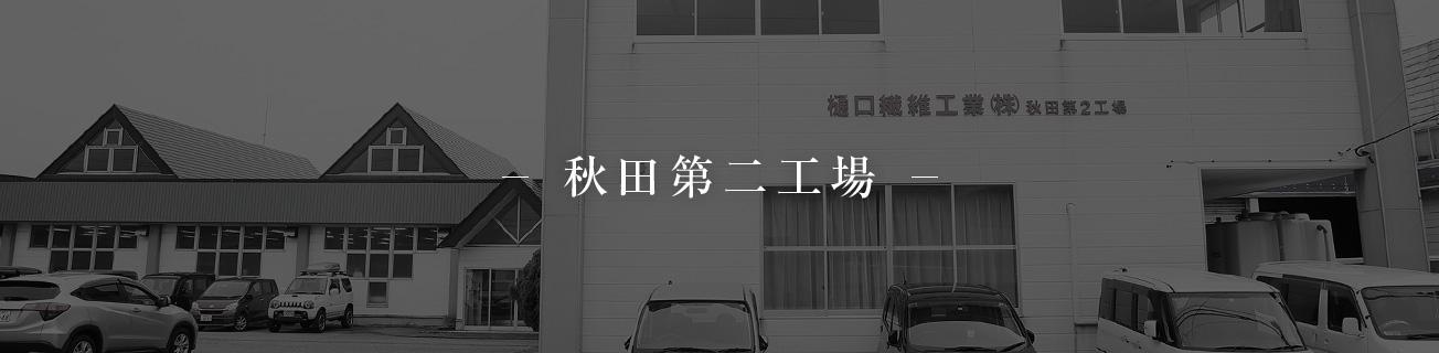 秋田第二工場