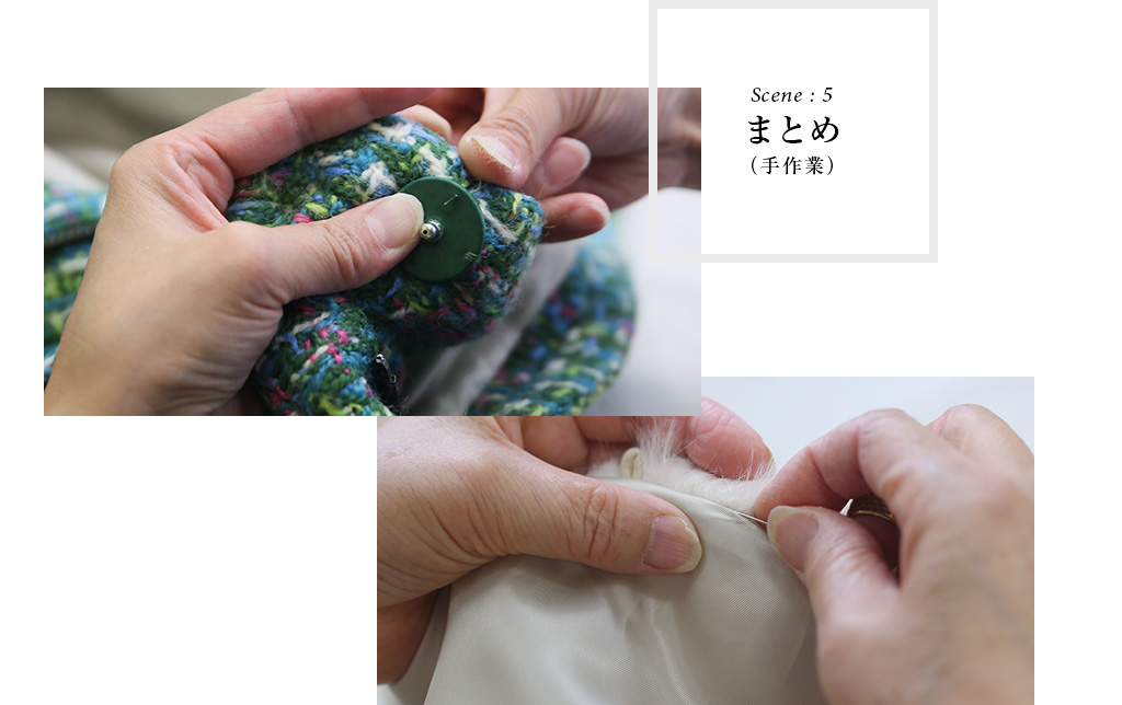 Scene5 まとめ(手作業)