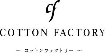COTTON FACTORY コットンファクトリー