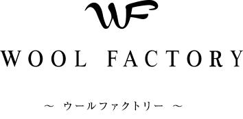 WOOL FACTORY ウールファクトリー