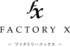 FACTORY X ファクトリーエックス